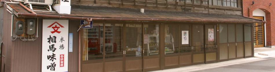 相馬ヤマブン山形屋